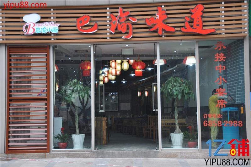 渝中区大坪高端餐饮店转让