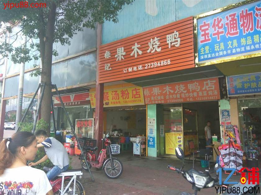 (转让) 宝安福永快餐厅转让