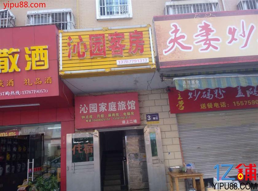 湘江世纪城成熟安置区200㎡旅馆转让