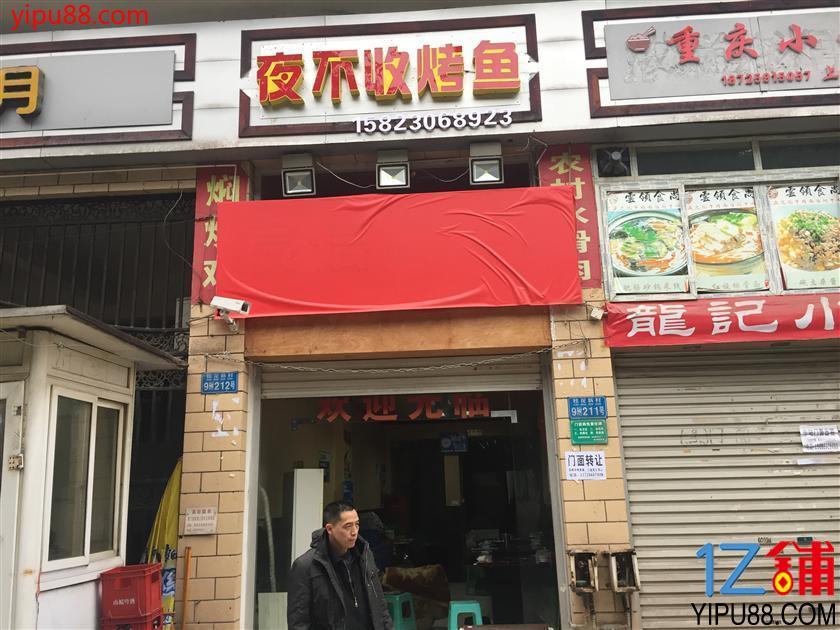 南岸区上新街桂花村夜不收烤鱼店铺转让