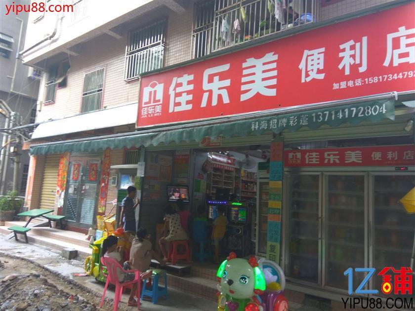 大型成熟社区内便利店。