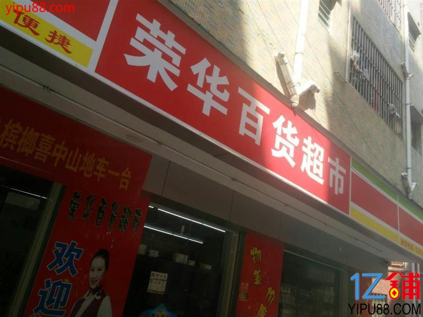宝安中心区盈利超市旺铺转让