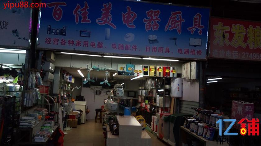 宝安区西乡宝田市场旁边 百佳美电器店铺 空铺急转