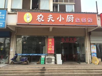小区门口第一家87㎡餐饮店低价急转!!!