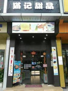 天安云谷附近盈利中100㎡甜品店急转
