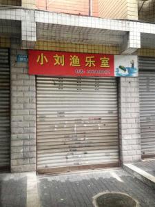 出售江北石马河10平米临街小门面