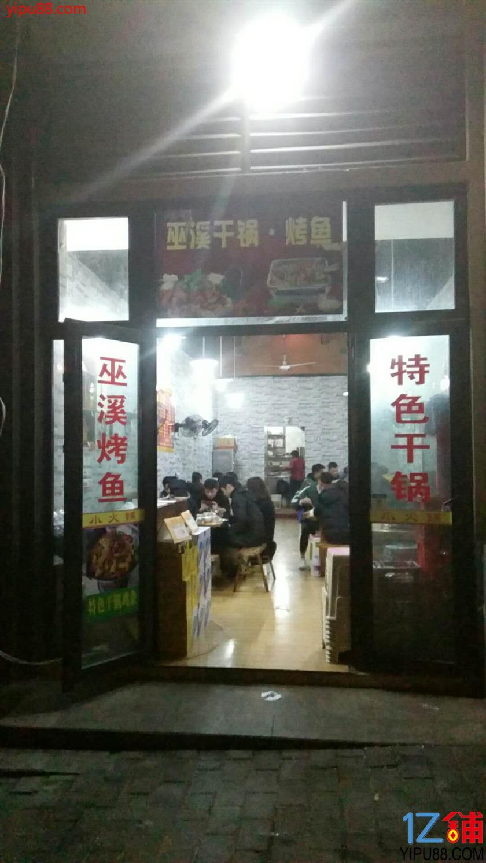 理工学院66㎡烤鱼店转让
