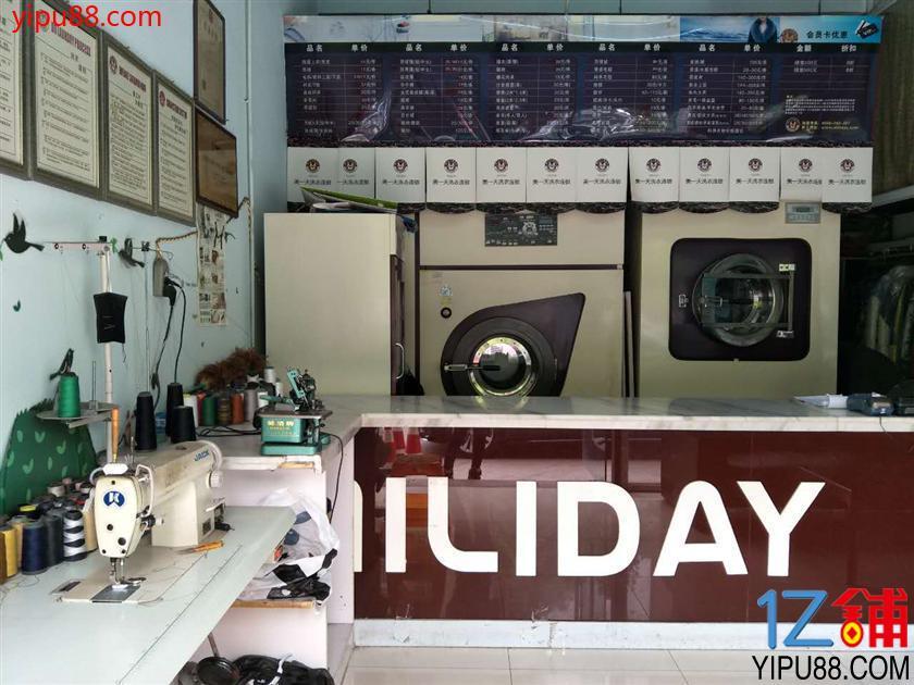 大型小区60㎡品牌干洗店低价转让