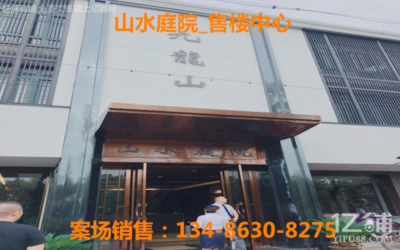 【平湖】【山水庭院】-开发商直销营销部