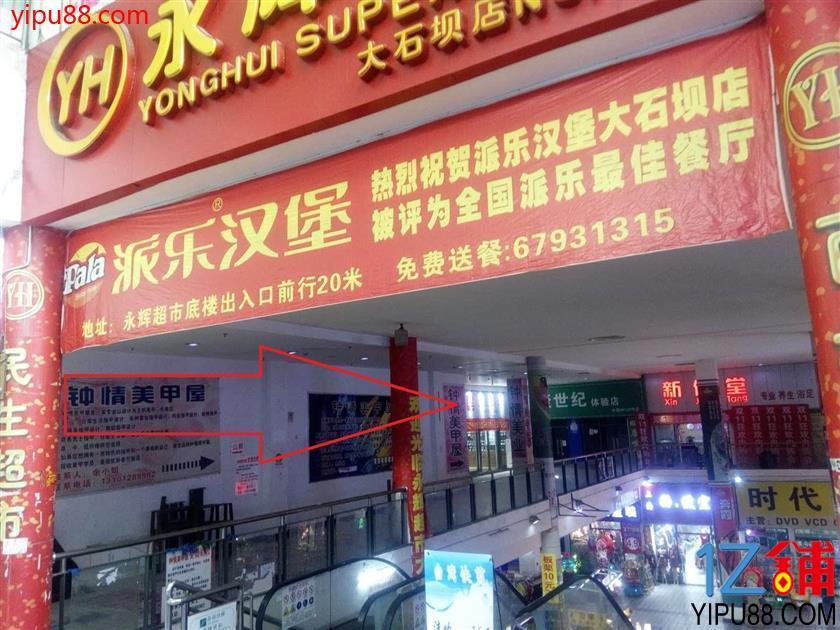 江北元佳广场永辉超市旁7年老店转让