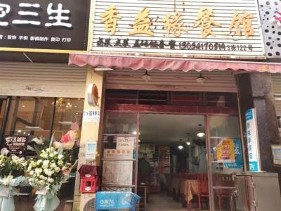 铁道学院旁商业街55平米餐饮店转让