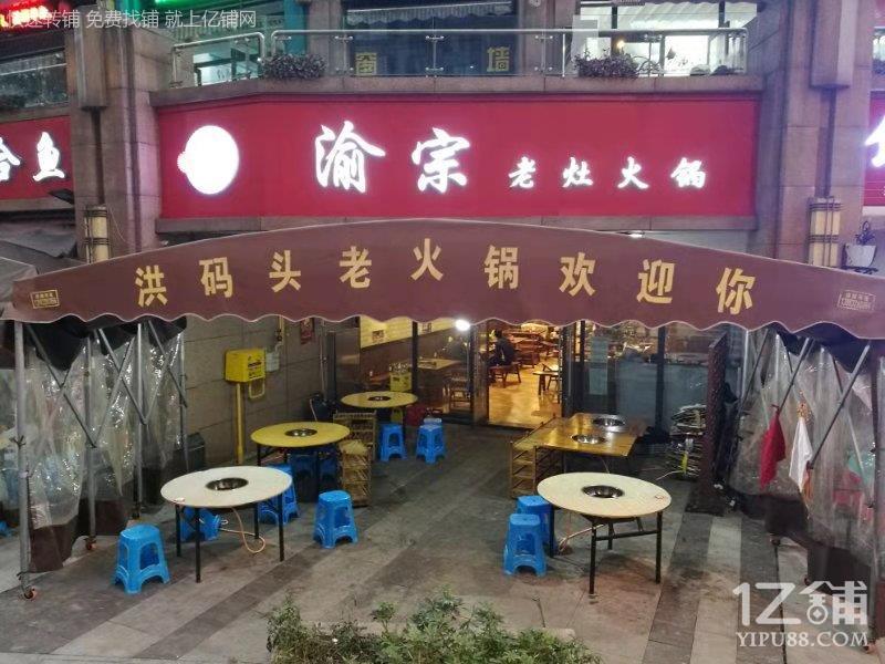 渝北200㎡+外摆火锅店转让
