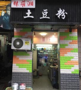 东塘众多成熟小区临街10㎡小吃外卖店3.2万转让(可空转)
