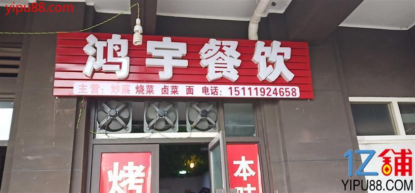 大型小区出入口中餐馆低价急转(可空转,行业不限)