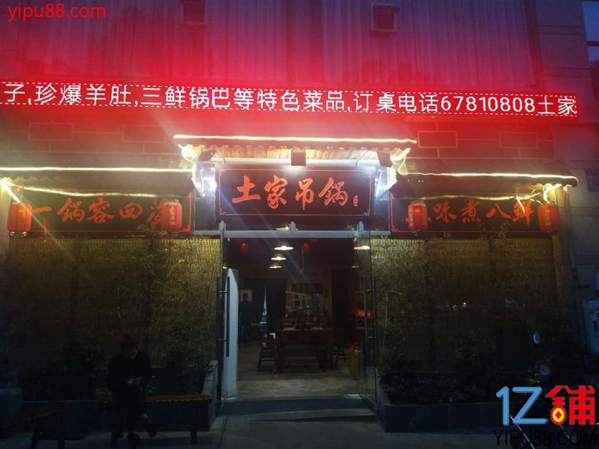 渝北三通带坝子餐馆急转
