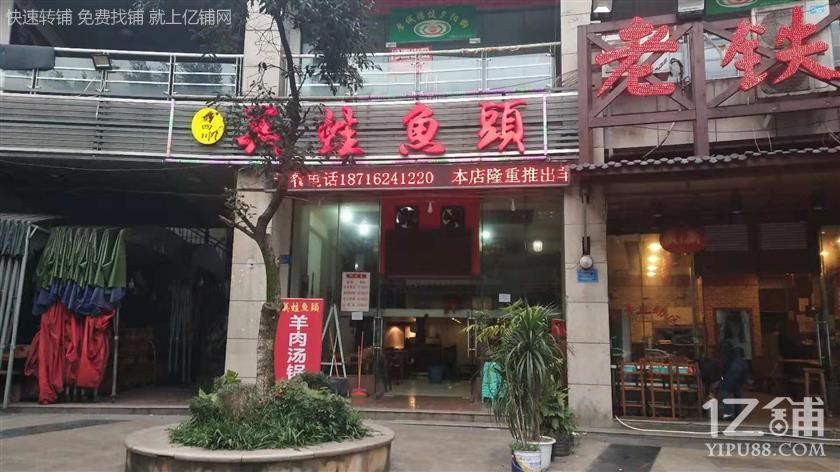 高档小区超低租金餐饮店8.8万转(可以外摆,坝子大)