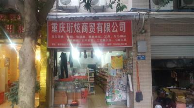 渝北空港小区对面学校旁便利店转让