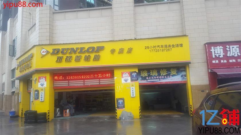 渝北高档社区汽修美容店转让