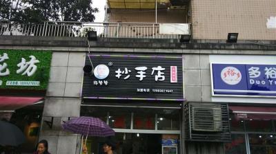 公交车站48㎡餐饮店5.8万急转