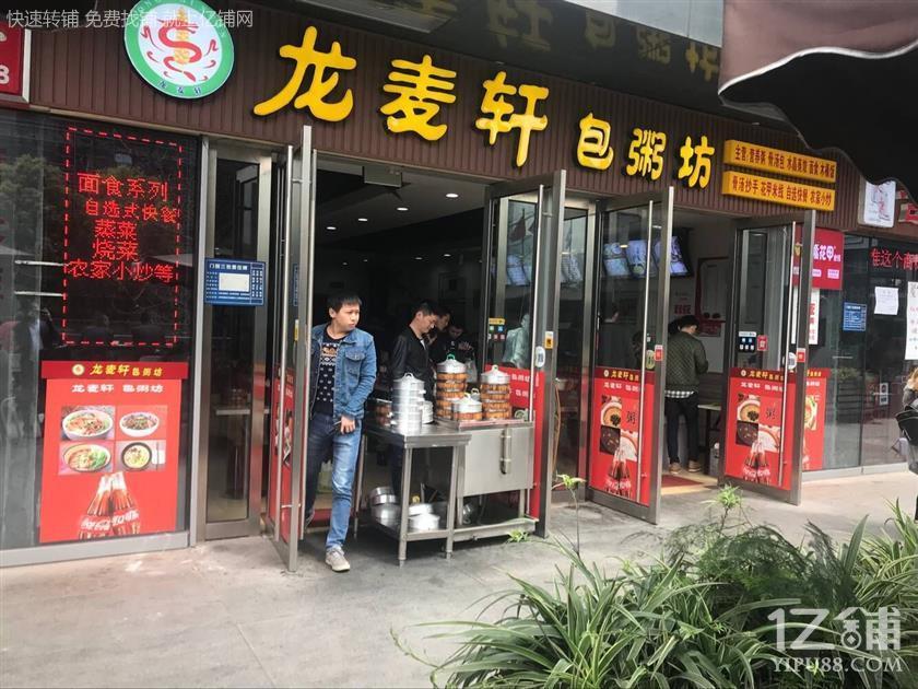 江北金融中心220平米快餐店转让