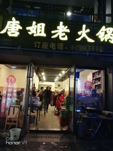 轻轨旁大型社区盈利火锅店转让!!