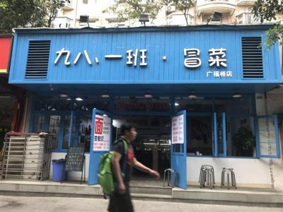 广福桥 双开间 盈利餐饮店转让