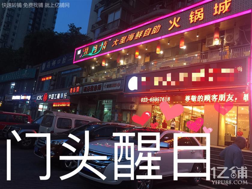 渝中区450㎡精装火锅店优转