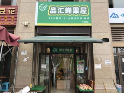 大型高档社区独家水果店转让
