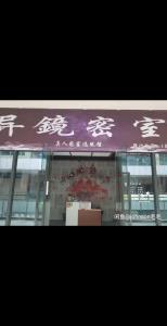 盈利密室逃脱店铺转让 祥瑞西城中心 重庆交通大学旁