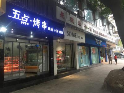 北碚区步行街外卖日销1000+烧烤店转让(可外摆)