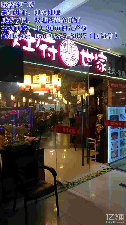 万众期待的教育型商业综合体,首登苏城,欧蓓莎广场