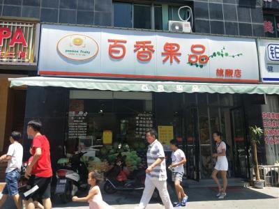日营业7千+大型成熟社区150㎡临街水果店转让