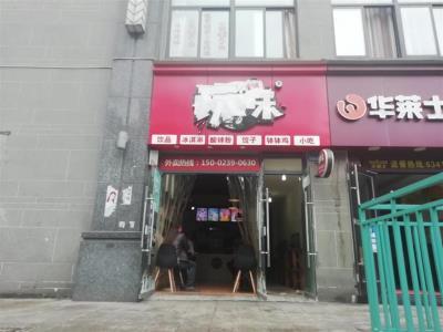 民心佳园公交站旁边冷饮小吃店转让
