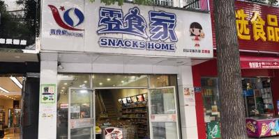 长沙晚报附近临街150㎡零食店转让(可空转,餐饮除外)