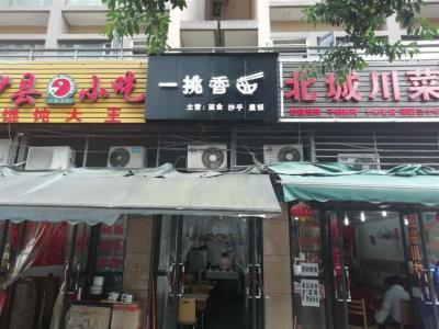 狮子坪华宇北城写字楼对面餐饮转让(中介,快转勿扰)