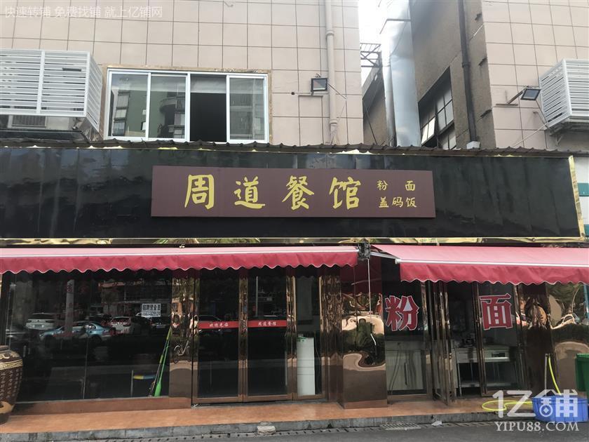 杨家山立交桥80㎡临街餐饮店转让