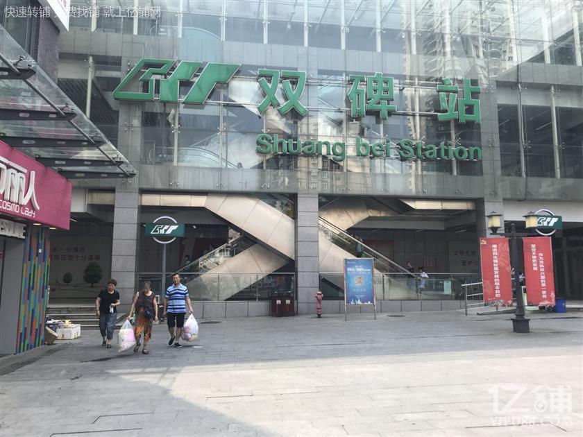 轻轨站三年老店85m²餐饮店低价急转(适合做便利店、服装等)