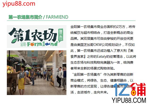 南坪重庆映象商业街金阳第一农场火热招商