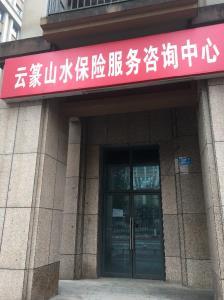鱼洞云篆山水公租房临街商铺招商