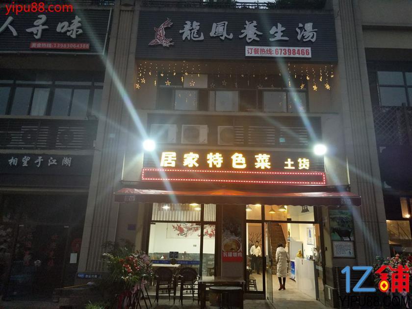 江与城靠江边商业餐饮店急转