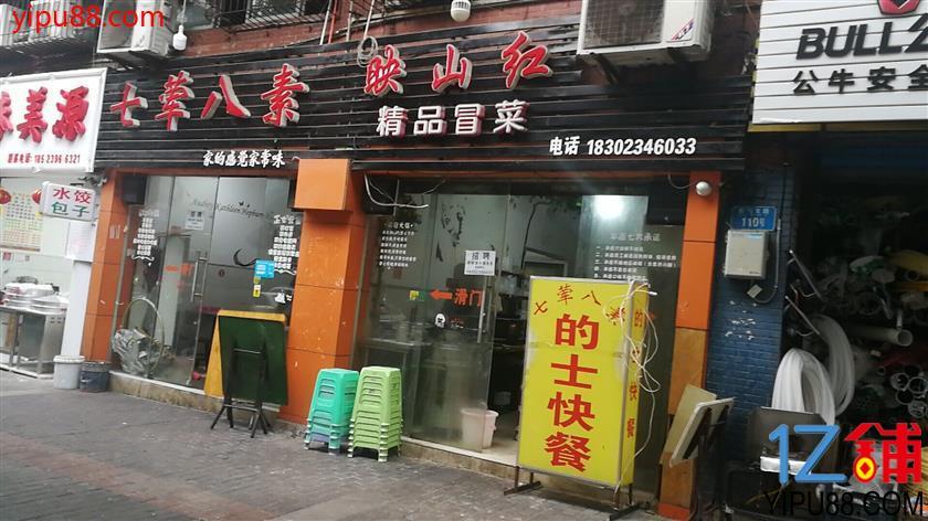 渝北龙溪72平米成熟快餐店低价转让