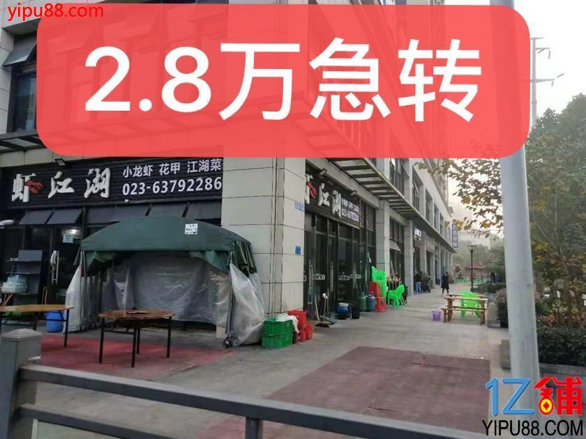 高档小区门口80平超大外摆餐饮门面2.8万急转