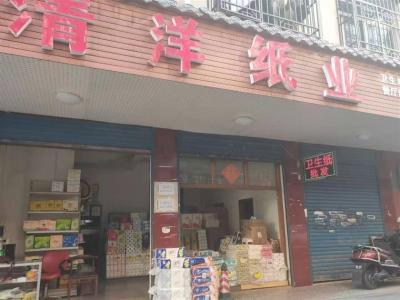 成熟小区7年老店70㎡纸品批发业务转让(带客源)