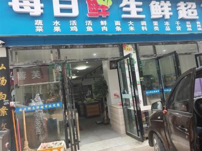 成熟小区双门头90㎡生鲜店优价转让(可空转)
