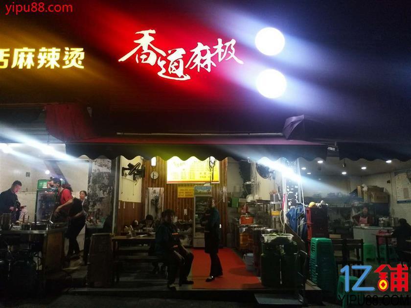 渝北人和临街餐馆低价急转(可外摆)
