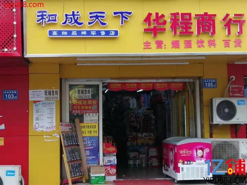 众多小区出入口60㎡超市优价转让(可空转)