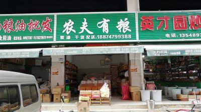 万人成熟生鲜市场18㎡粮油店转让(空转重油烟除外)