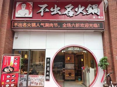 成熟高档小区商业街180㎡品牌餐饮店优价转让