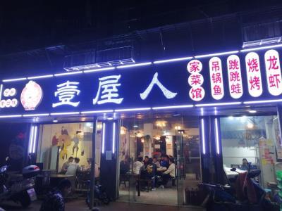 9.8万转!大型成熟小区100㎡临街餐馆转让!