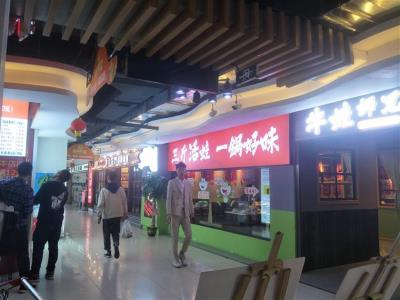 林科大美食广场拐角处195㎡品牌餐饮店转让!